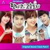 Lee Donghae – Plz Don`t (Miss Panda and Mr. Hedgehog OST)