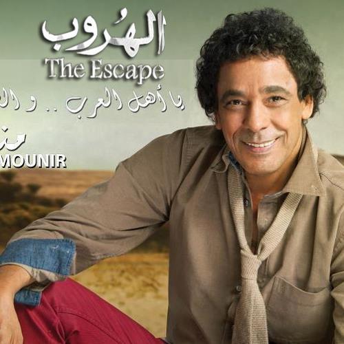 اهل العرب والطرب - محمد منير - تتر مسلسل الهروب