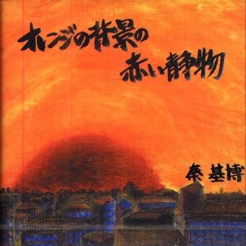 Hata Motohiro (秦基博) - 02. Orenji no Haikei no Akai Seibutsu (オレンジの背景の赤い静物)