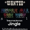 JingleProplugin by Bhanupong Asatamongkolchai