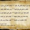Mohsen Alahmad - لبست ثوب الرجا mp3