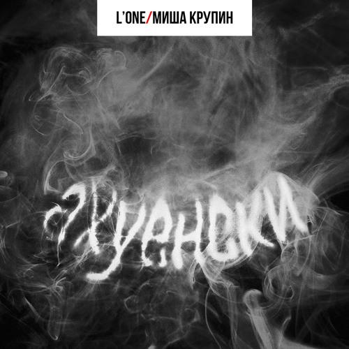 L'One и Миша Крупин - Ахуенски