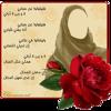 حجابى \ احمد بو خاطر