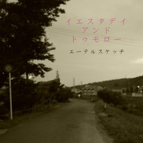 イエスタデイ・アンド・トゥモロー (JUN MITAMURA produces) [yesterday and tomorrow]/エーテルスケッチ