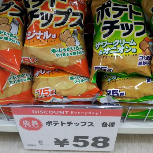 CM (demo) potato chips. (feat.MIKU)