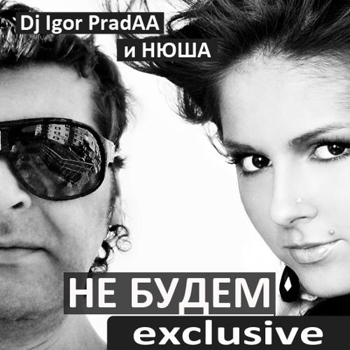 Нюша и DJ Игорь ПрадАА - Не будем (Новинка 2012)