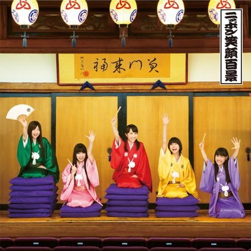 ニッポン笑顔百景(joshiraku drum'n'bass edit)