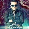Ali Abdolmaleki-Zood Rafti