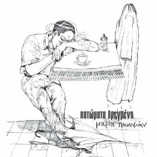 adopanA-Maria Panosian (anapoda)