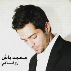 راح انساكي محمد باش