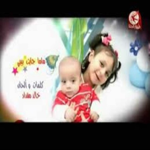ماما جابت بيبي لجنى مقداد By User135102533 On Soundcloud