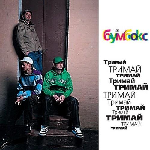 Бумбокс - Та4то (версія dj Tapolsky & Redco) (Тримай)