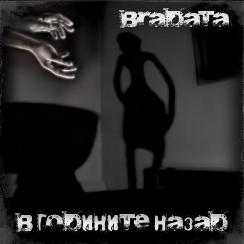 6.Bradata & Virus Inethic - Song (Instrumental)