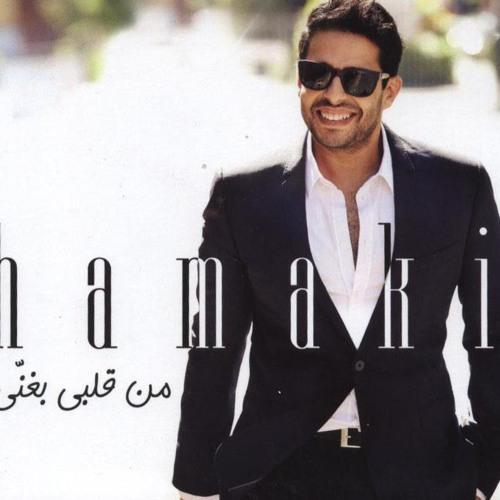 Mohamed Hamaki - Haga Mestakhabeya