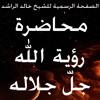 محاضرة رؤية الله جلّ جلاله للشيخ خالد الراشد مؤثرة جداً