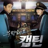 Song Ji Eun - It's Cold (ost take care of us captain)