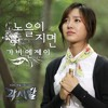 When The Sun Sets by Gavy NJ (Bridal Mask OST part 3)