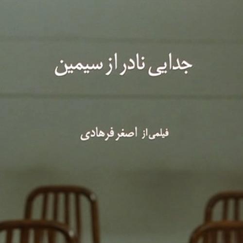 Sattar Orki - Jodaeiye Nader Az Simin (a separation)
