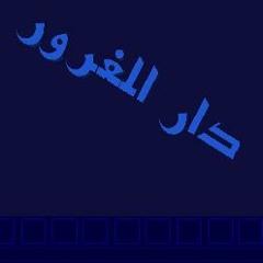 دار الغرور - أحمد بوخاطر