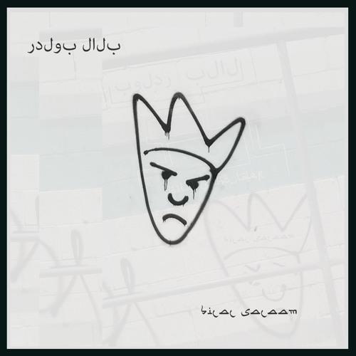Bilal Salaam - & On (Erykah Badu Cover)
