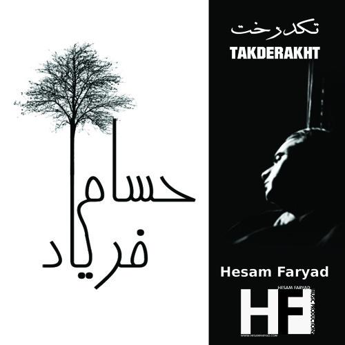 AZ TO.HESAM FARYAD.از تو