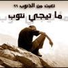 Download قل ياعبادى الذين أسرفوا على أنفسهم ..رامى حسن Mp3