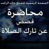 محاضرة قصص عن تارك الصلاة للشيخ خالد الراشد