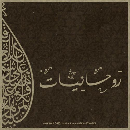 03 Al'elmo Yahlu - العِلمُ يَحِلو