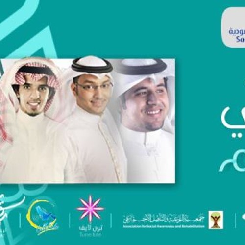 اوبريت محمد الجبالي وبدر الحمودي وعمر شرعب