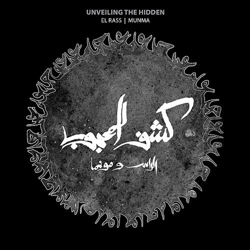 ElRass & Munma - 3echq - Islamology