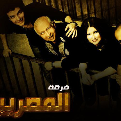 فرقه المصريين - ماشية السنيورة