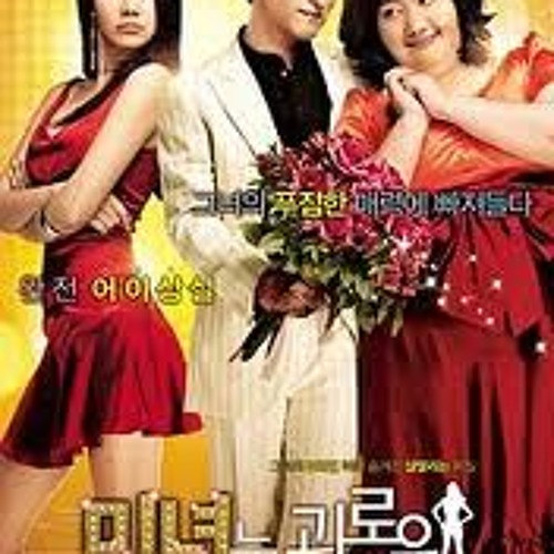 200 Pounds Beauty OST - (Byul)