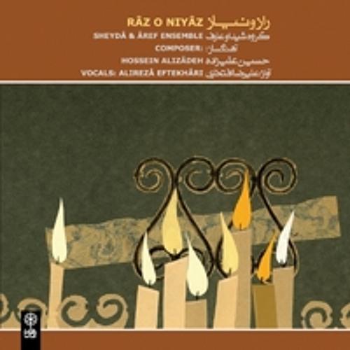 رازونیاز | حسین علیزاده