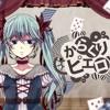 【Hatsune Miku】Karakuri Pierrot 【40mp】