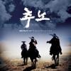 [OST] Chuno - Jeddah Month (Beige)