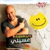 Download اغنية محمود العسيلى - عايشين - نسخة اصلية Mp3