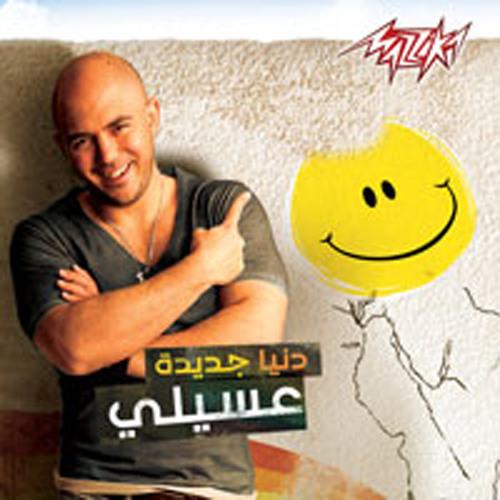 محمود العسيلي - الاجزخانة 2012   النسخة الاصلية