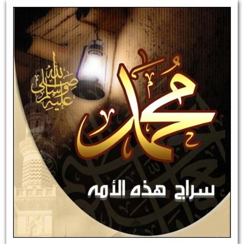 Mp3يا نبي سلام عليك يا رسول سلام عليك By Muhamed Elshamy On