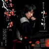 [OST] Iljimae - A Flower's Message (Park Hyo Shin)