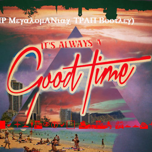 Owl City ft Carly Rae Jepsen X Wooferface- Its always a good time (MR MegalomANiac TRAP Bootleg)