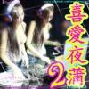 我爸甘娜噻 愛夜蒲2蒲爆曲【Download】86