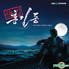 [OST] Hong Gil Dong - What if (Tae Yeon)