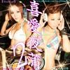 我爸甘娜噻 愛夜蒲2蒲爆曲【Download】87