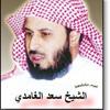 Download آخر ايتين من سورة البقرة - الشيخ سعد الغامدي ♥ Mp3