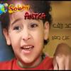 Download محمد رزق انا مش عيل صغير|صبحى انتكا Mp3