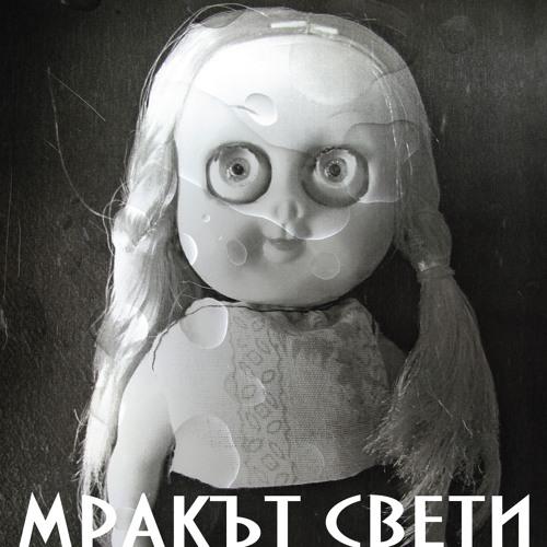Мракът Свети (Mazut Remix)