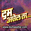 Dum Asel Tar... Title Track by 'SAY' Band
