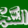 Surat As-Sajdah  By Al Sheikh Qari Abdul Basit Alminshavi