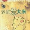 老鼠爱大米 - 玉萍 [Ô.ô] (Chuột iu gạo)