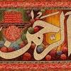 Surah Rahman - Beautiful and Heart trembling Quran recitation Al Sheikh Qari Abdul Basit Alminshavi